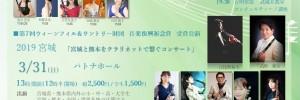 有明楽器クラリネット講師、前野美千代先生と生徒さん栗山かなえさんも演奏されます。