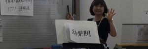 山田先生保護者セミナー