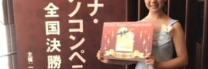 白根 萌亜さん(14歳)おめでとうございます!!
