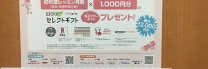 音楽・英語のWレッスンで最大12,000円分電子マネーギフトプレゼント!