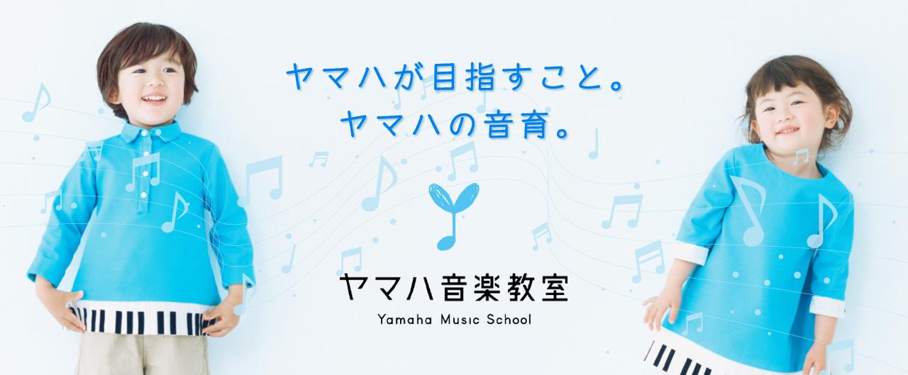 ヤマハの音育